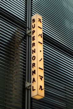 Supernormal - See our Melbourne city guide on our journal. Storefront Signage, Retail Signage, Wayfinding Signage, Corporate Interior Design, Signage Design, Retail Design, Environmental Graphics, Environmental Design, Exterior Signage