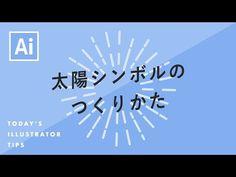 イラレ職人コロ - YouTube Text Design, Sign Design, Graphic Design, Affinity Designer, Photoshop Illustrator, Cool Designs, Study, Illustration, Tips