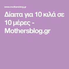 Δίαιτα για 10 κιλά σε 10 μέρες - Mothersblog.gr Fitness Diet, Health Fitness, Personal Trainer, Food And Drink, Weight Loss, Healthy Recipes, Free, Diet Exercise, Beauty Ideas