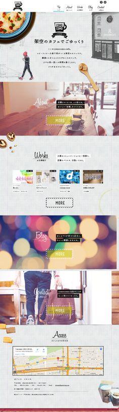 カフェサイト Webデザイン