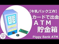 牛乳パック工作でATM貯金箱の作り方・カードでお金がでるよ