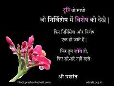 दृष्टि वो साधो जो निर्विशेष में विशेष को देखे | फ़िर निर्विशेष और विशेष एक हो जाते हैं | फ़िर तुम जीते हो, फ़िर डरे-डरे नहीं रहते | ~ श्री प्रशांत #ShriPrashant #Advait #fear #life #observation Read at:- prashantadvait.com Watch at:- www.youtube.com/c/ShriPrashant Website:- www.advait.org.in Facebook:- www.facebook.com/prashant.advait LinkedIn:- www.linkedin.com/in/prashantadvait Twitter:- https://twitter.com/Prashant_Advait