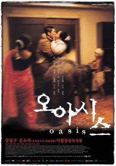 Oasis (2002) Korean Movie - Romance Melodrama