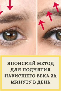 Beauty Secrets, Beauty Hacks, Yoga Fitness, Health Fitness, Smooth Feet, Diy Crafts For Girls, Face Exercises, Natural Beauty Recipes, Eye Shapes