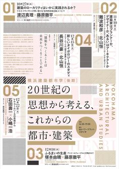 Japanese Graphic Design: Beautiful Artwork and Typog. - Japanese Graphic Design: Beautiful Artwork and Typog… - Dm Poster, Poster Layout, Book Layout, Japan Graphic Design, Japan Design, Graphic Design Posters, Newspaper Layout, Newspaper Design, Layout Design