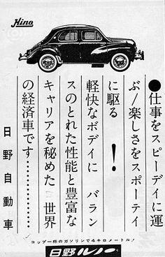 資料室: 自動車の広告