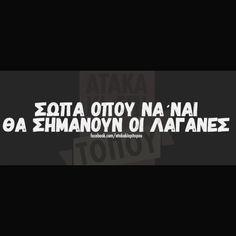 """5,219 """"Μου αρέσει!"""", 11 σχόλια - Q u o t e s s 🐚 (@international_quotess) στο Instagram: """"Θα σημάνουν οι λαγάνες 😂☺ #greekquote"""""""