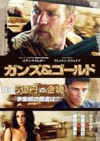 ガンズ&ゴールド - ツタヤディスカス/TSUTAYA DISCAS - 宅配DVDレンタル