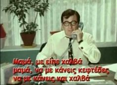 Tv Quotes, Movie Quotes, Funny Greek Quotes, We Movie, Music Like, Simple Words, Just Kidding, Series Movies, Picture Quotes