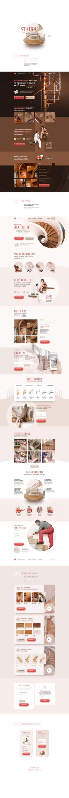 Production of stairs in Moscow on Behance Sites Layout, Web Layout, Layout Design, Squeeze Page, Best Web Design, Website Layout, Moscow, Stairs, Photoshop