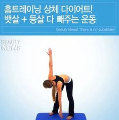 [BAND] 여자가 예뻐지는 이야기 Fitness Tips, Health Fitness, Im Fat, Beauty News, Nice Body, Excercise, Stay Fit, Face And Body, Personal Trainer