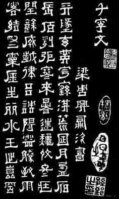 清代 - 傅山 - 隸書《千字文》              傅山 (1607-1684),字青主,以字行;別號公它、公之它、朱衣道人、石道人等。明末清初著名學者,以明遺民自居,於經學、理學、醫學、佛學、詩、書畫、金石、考據皆有涉獵。 Chinese Brush, Chinese Art, Chinese Calligraphy, Calligraphy Art, Rune Symbols, Asian Art, Seal, Fonts, Graphic Design
