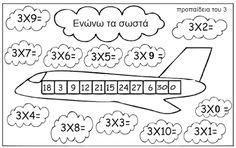 sxolikes...ataxies: ΠΡΟΠΑΙΔΕΙΑ 2-3 ΦΥΛΛΑ ΕΡΓΑΣΙΑΣ (2 )