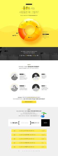 텐바이텐, tenbyten, 10X10 Web Design, Page Design, Website Layout, Web Layout, Korea Design, Event Banner, Promotional Design, Event Page, Information Design