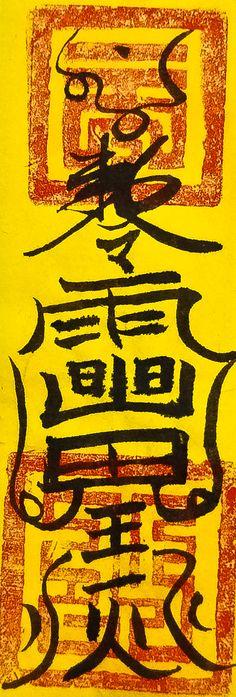 """Taoism Talisman or """"FU"""""""