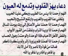 اللهم ارحمنا احياء و اموات