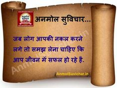 Hindi Quotes On Success, Anmol Suvichar On Success, Anmol Suvachan, Amrit Vichar, Anmol Moti, Hindi Suvichar On Success