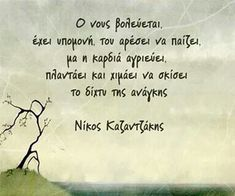 Greek Quotes discovered by Tzitzia on We Heart It Favorite Quotes, Best Quotes, Love Quotes, Inspirational Quotes, Images And Words, The Words, Something To Remember, Greek Words, Simple Words