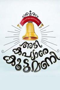 Adi Kapyare Kootamani Malayalam Movie Torrent 720p HDRip Download