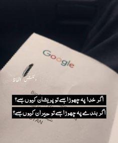 Best Islamic Quotes, Muslim Love Quotes, Quran Quotes Love, Islamic Qoutes, Urdu Thoughts, Good Thoughts Quotes, Good Life Quotes, Heart Quotes, Love Poetry Urdu