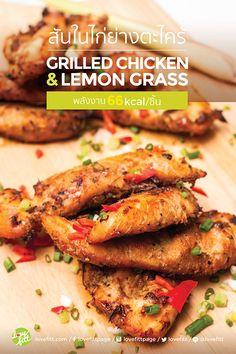 สันในไก่ย่างตะไคร้ คลีนได้ด้วยสนุมไพรไทย Healthy Menu, Healthy Grilling, Healthy Side Dishes, Healthy Recipes, Vegetarian Lasagna Recipe, Chicken Snacks, Grilled Chicken Salad, Avocado Recipes, Asian