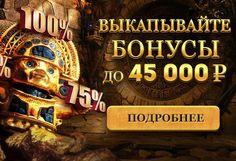 Акция ко дню археолога в Эльдорадо от партнерки WelcomePartners   http://casino-partners.net/img/akciya-ko-dnyu-arkheologa-welcomepartneres.jpeg  http://casino-partners.net/aktsiya-ko-dnyu-arheologa-v-eldorado-ot-welcomepartners