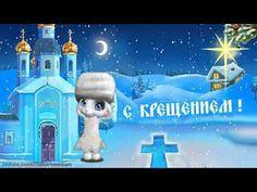 ZOOBE зайка Красивое Поздравление с Праздником Крещение Господне - YouTube