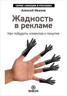 Жадность в рекламе. Как побудить клиентов к покупке #книги, #книгавдорогу, #литература, #журнал, #чтение, #детскиекниги