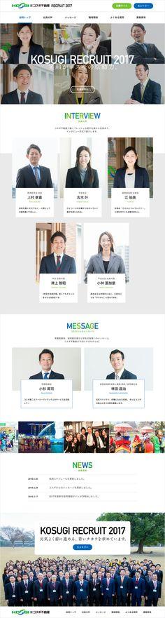 KOSUGI RECRUIT SITE|WORKS|福岡のホームページ制作|モンチッチ