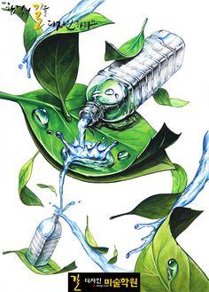 서울여자대학교 합격생재현작 정시 산업디자인 기초디자인 실기 -생수병, 나뭇잎 Save Earth Drawing, Nature Drawing, Meaningful Drawings, Earth Drawings, Water Poster, Tumblr Drawings, Color Pencil Art, Pastel Drawing, Sketch Design