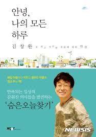 안녕, 나의 모든 하루/김창완 - KOR 895.785 KIM CHANG-WAN [Sep 2016]