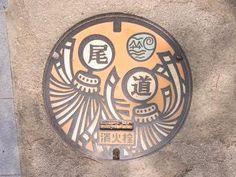 ご当地マンホール!まとめ | 京都のhory garden日記(旧)