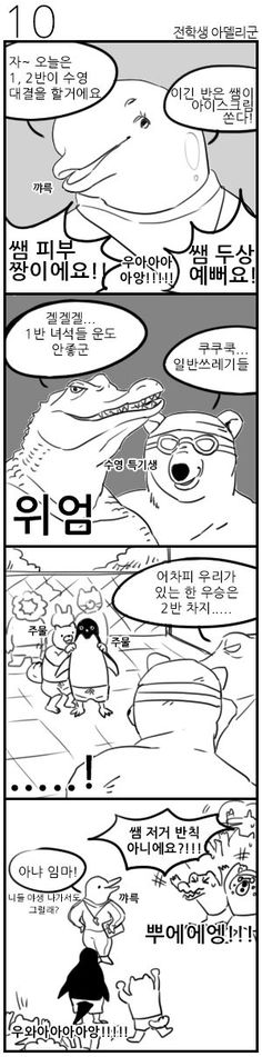 전학생 아델리군.manhwa : 네이버 블로그 Drawing Practice, Satire, Short Stories, Puns, Manhwa, Funny Memes, Geek Stuff, Kawaii, Cartoon