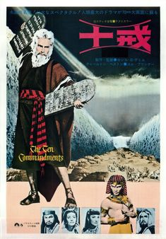 The Ten Commandments Mad Movies, I Movie, Foreign Movies, Classic Movie Posters, Japanese Film, Pop Culture, The Originals, Comics, Illustration