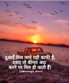 Matsya💕 Good Morning In Hindi, Favorite Quotes, Best Quotes, Hindi Movies Online Free, Life Quotes Pictures, Heart Touching Shayari, Zindagi Quotes, Personality Types, Girl Photography