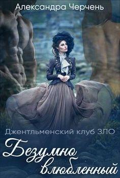 Джентльменский клуб ЗЛО. Безумно влюбленный - Александра Черчень