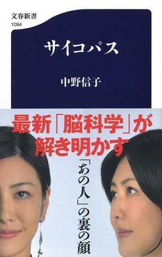 サイコパス (文春新書)   中野 信子  本   通販   Amazon