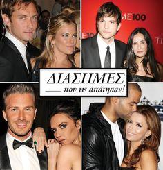 Το παθαίνουν και οι διάσημες! Celebrities που τις απάτησαν!