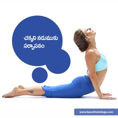 #Sarpasana also called #Snakepose ,Sarpasana is very useful for #Backproblems. Here are some procedure of Sarpasana #Yoga and its benifits.