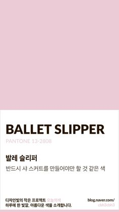 Color of today: Ballet Slipper디자인빛의 작은 프로젝트 오늘의색은 하루에 한 빛깔, 아름다운 색과 ... Flat Color Palette, Create Color Palette, Colour Pallette, Colour Schemes, Color Patterns, Pantone Colour Palettes, Pantone Color, Colour Board, Color Names