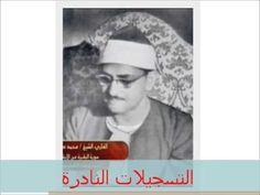 قرءان المغرب 1 رمضان عام 2015 ميلادية // محمد صديق المنشاوى