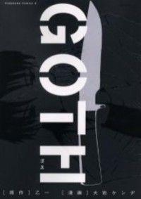 Manga adaptation and original Novel, Goth.