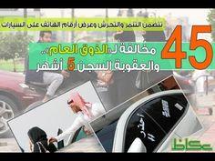 لائحة الذوق العام/ لائحة مخالفات الذوق العام السعودي/ مخالفات الذوق العام / لائحة الذوق العام - YouTube