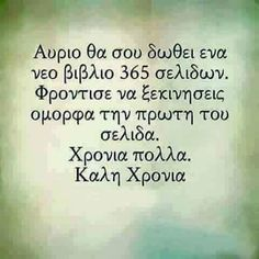 Greek Quotes, Deep Thoughts, Math Equations, Xmas, Christmas, Happy Birthday, Workout, Yule, Yule