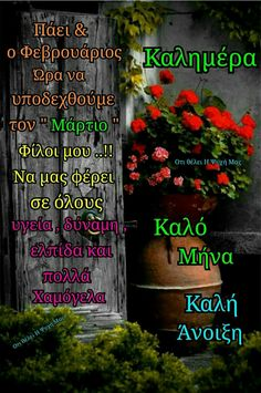 Ipa, Good Night, Good Morning, Greek Quotes, March, Sayings, Happy, Pictures, Quotes