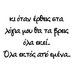 Uploaded by Find images and videos about quote, greek quotes and greek on We Heart It - the app to get lost in what you love. Favorite Quotes, Best Quotes, Life Quotes, Quotes Quotes, Relationship Quotes, Clever Quotes, Greek Words, Magic Words, Greek Quotes