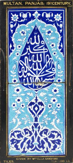 Tile Panel circa 1887 Multan