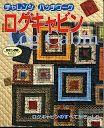 LOG CABIN JAPONESA - Ludmila2 Krivun - Álbumes web de Picasa