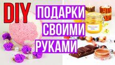DIY Подарки СВОИМИ РУКАМИ / Что подарить на праздник / Мастер класс 🐞 Af...