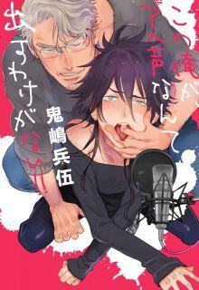 lectura Kono orega, Ahe-goe nante dasu Wake ga Naai! Manga, Kono orega, Ahe-goe nante dasu Wake ga Naai! Manga Español, Kono orega, Ahe-goe nante dasu Wake ga Naai! Capítulo 1